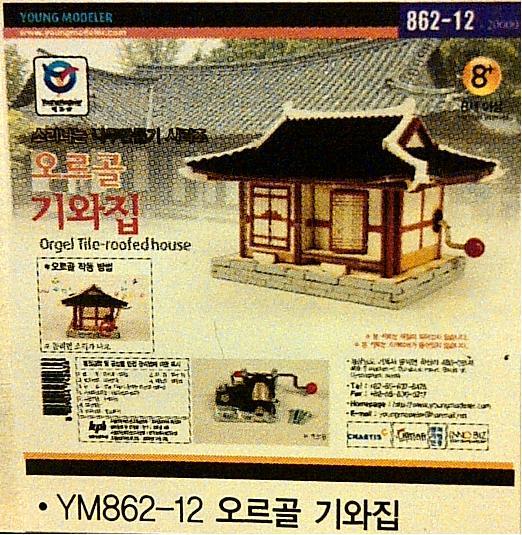 Orgel_house